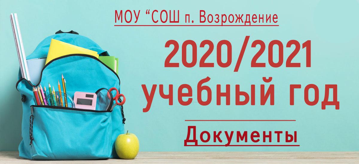 Документы 2020 - 2021 учебный год